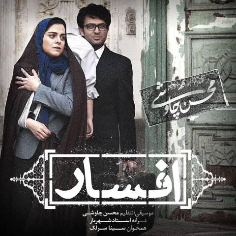 شروعی متفاوت با ترانه افسار از محسن چاوشی